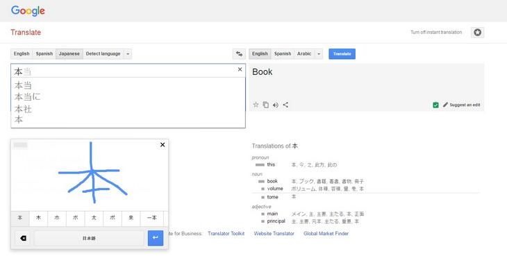 17 trucos de google